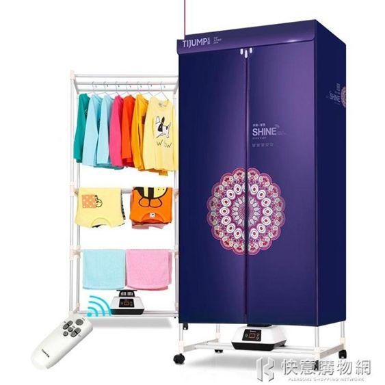 乾衣機智慧遙控衣服烘乾機家用靜音速乾衣櫃暖風烘衣機烘乾器220vNMS