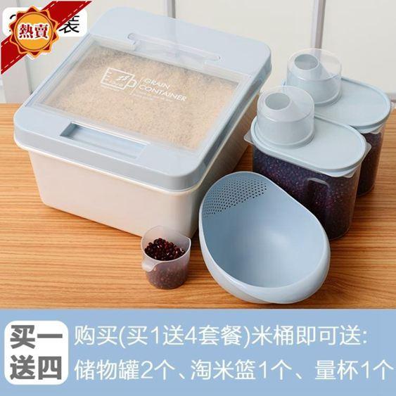 家用收納防潮20斤50斤米缸5kg密封防蟲30斤面粉裝米桶儲米箱10kg