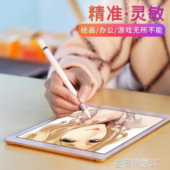 applepencil電容筆ipad觸屏筆蘋果安卓細頭觸屏平板主動式手寫筆Air3通用智慧手機