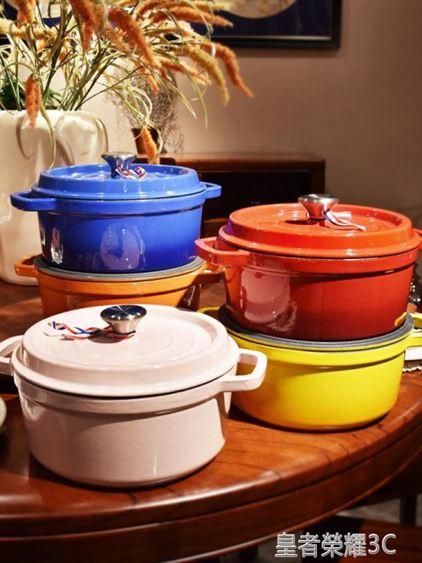 琺瑯鍋加厚琺瑯鑄鐵鍋手工鑄鐵鍋燉鍋湯鍋無涂層不粘鍋煲湯燜燒鍋電磁爐