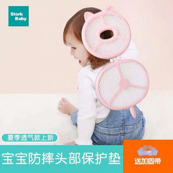 寶寶防摔頭部保護墊小孩護頭學走路嬰兒夏天透氣防撞頭神器學步枕