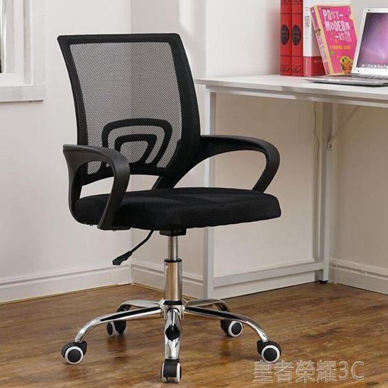 電腦椅家用靠背辦公椅麻將椅升降轉椅職員椅子現代簡約學生椅