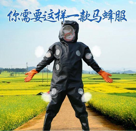 馬蜂服防蜂衣全套透氣專用防蜂連體衣加厚帶風扇散熱養蜂服馬蜂衣