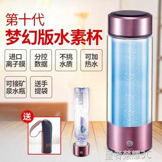 富氫杯富氫水杯負離子水素水杯日本電解負離子氫氧分離原裝養生富氫水杯