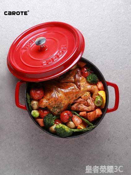 琺瑯鍋Carote琺瑯鑄鐵鍋圓形燉鍋燜燒鍋煲湯鍋多功能鍋26/24cm可當砂鍋
