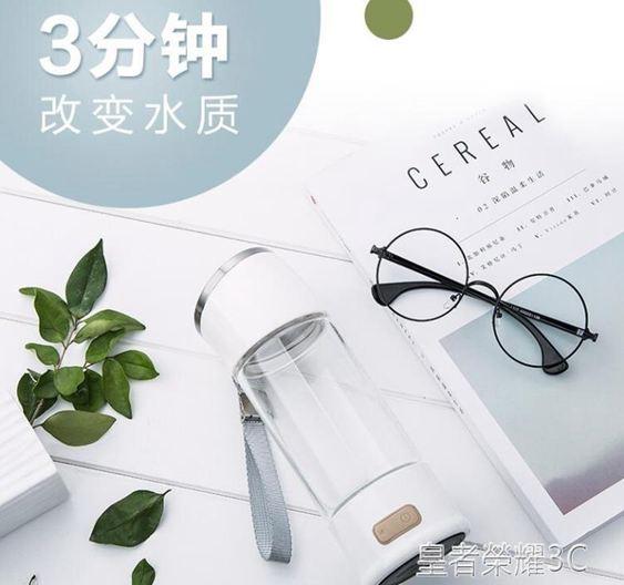 富氫杯天喜水素杯日本富氫水杯便攜式活氫負離子生成器凈化電解玻璃杯子