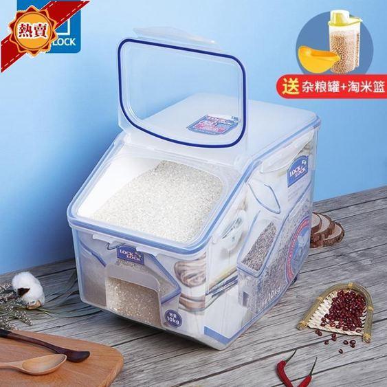 樂扣樂扣20斤米桶12L儲米箱防蟲防潮10kg密封米糧缸塑料雜糧桶