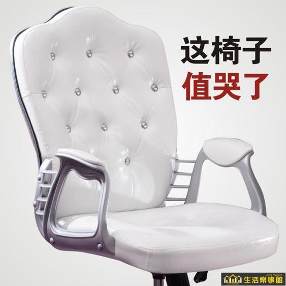 電腦椅家用轉椅辦公椅職員椅主播椅歐式書房椅學生椅皮椅白色椅子