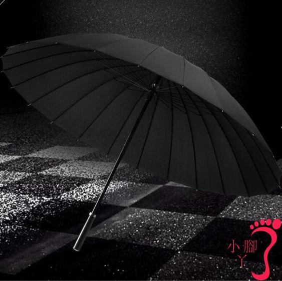 雨傘 男士24骨長柄雨傘大號雙人加固超大抗風暴三人黑色直柄防風商務男
