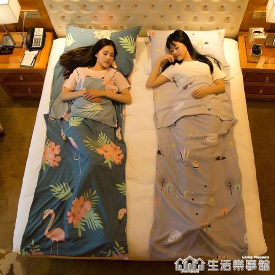 隔臟睡袋成人戶外賓館出差便攜式雙人室內防臟被套旅行酒店床單人
