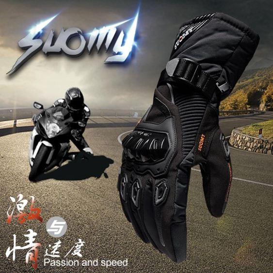 摩托車手套電動車全指手套觸屏四季騎行機車騎士防摔越野手套男女