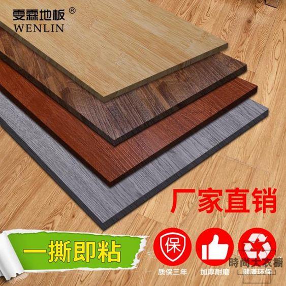 地板革自粘PVC地板貼紙地板膠防水耐磨塑膠加厚