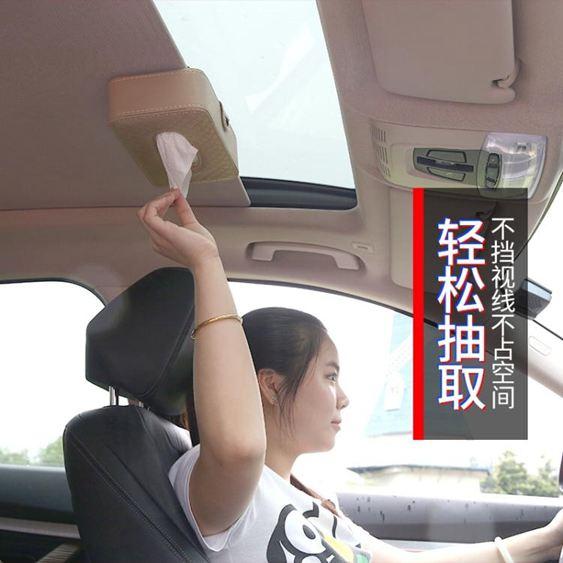 翼啟汽車內飾車載紙巾盒多功能創意遮陽板掛式天窗椅背車用紙巾盒