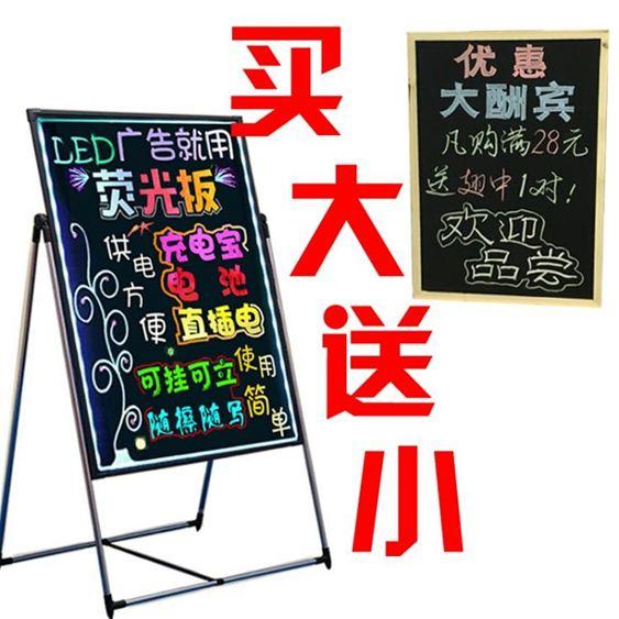 LED電子熒光板發光廣告牌手寫發光電子黑板展示板5070宣傳