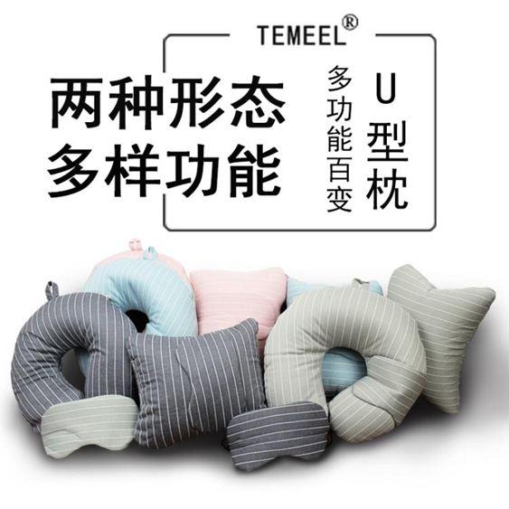 u形枕多功能變形U型枕護頸枕脖子頸椎靠枕U形旅行飛機午休趴睡枕送眼罩