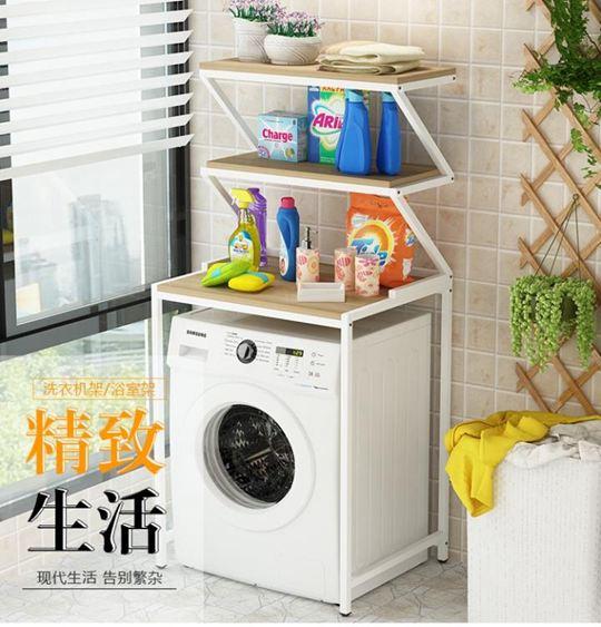 洗衣機架陽臺置物架落地馬桶架浴室收納滾筒衛生間洗衣機儲物架
