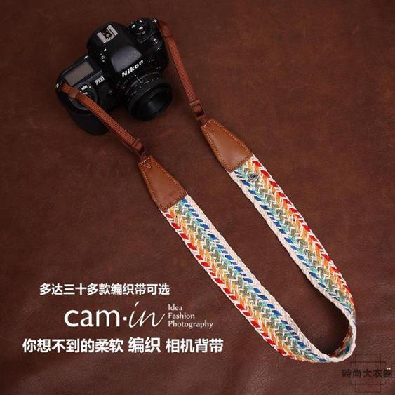 編織時尚相機背帶單反減壓微單肩帶相機帶