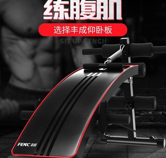 仰臥起坐健身器材家用腹肌運動輔助器收腹多功能仰臥板仰臥起坐板