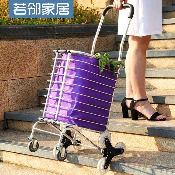 若鄰購物車拉桿車買菜車便攜式手拉車可折疊手推車小拉車家用