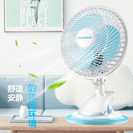 風扇長虹電風扇迷你學生宿舍床上小型風扇辦公室寢室床頭靜音臺式夾扇
