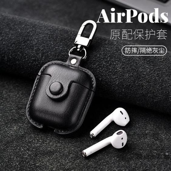 AirPods保護套蘋果無線藍牙耳機套防丟防摔1/2代收納盒