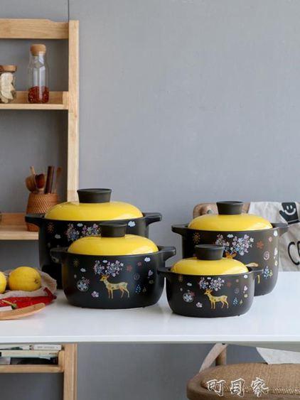 砂鍋燉鍋家用陶瓷煲湯煮粥煲仔飯養生沙鍋大號燃氣明火耐高溫湯鍋