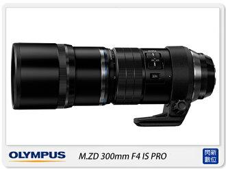 OLYMPUS M.ZD 300mm F4.0 IS PRO 防震定焦望遠(300,元佑公司貨)【分期0利率,免運費】