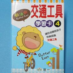 奶油獅 交通工具學習卡-4 世一C605204 雙語學習 教材教具圖卡/一盒36張入{定125}
