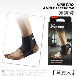 NIKE 2.0 運動護踝 排汗透氣 正品附原廠盒 護具 舒適服貼 護踝套 (單支入)