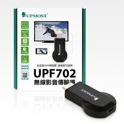 UPMOST 登昌恆 UPF702 無線影音傳輸棒 無限影音傳輸器