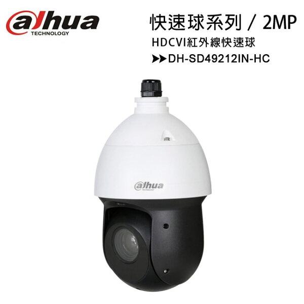 大華DahuaDH-SD49212IN-HC2MPHDCVI紅外線快速球攝影機