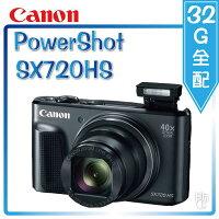 Canon佳能到➤32G全配【和信嘉 Canon Power Shot SX720HS (黑) +電池+腳架+記憶卡+保護鏡+清潔組+攝影包+保護貼 公司貨 原廠保固一年