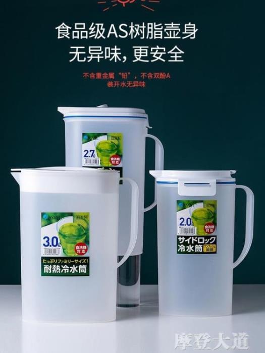 日本進口ASVEL冷水壺 塑料家用耐熱耐高溫涼開水大容量冰箱涼水壺 - 限時優惠好康折扣