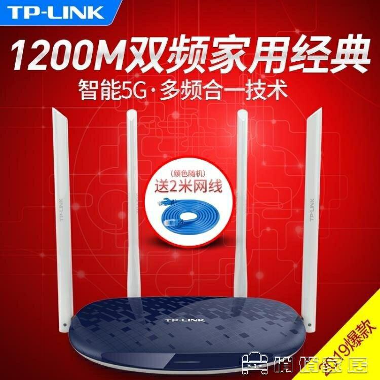 路由器丨TP-LINK無線路由器穿牆王速率1200M家用高速千兆WiFi穿牆tplink雙頻 交換禮物