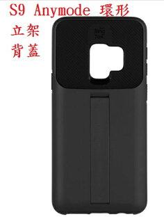 SamsungGalaxyS95.8吋Anymode環形立架背蓋手機殼保護殼原廠配件