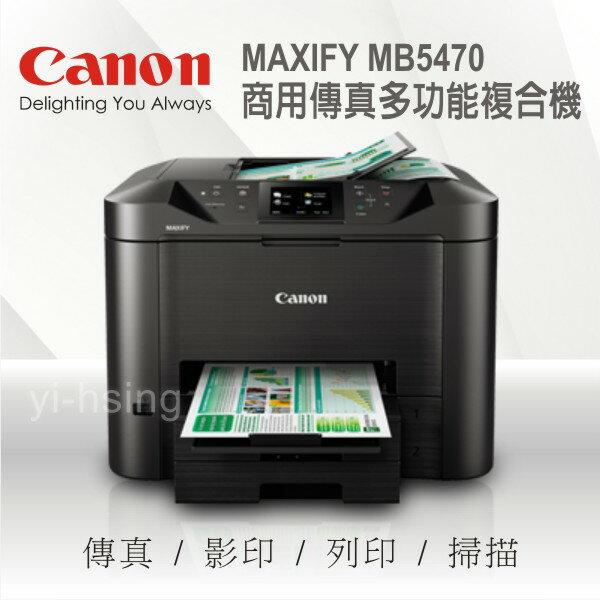 Canon MAXIFY MB5470 商用傳真多功能複合機 噴墨印表機