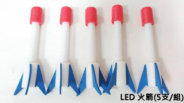 塔克玩具百貨:普通版(5支組)空氣火箭踩踏火箭空氣動力火箭(此為配件無主機賣場)【塔克】