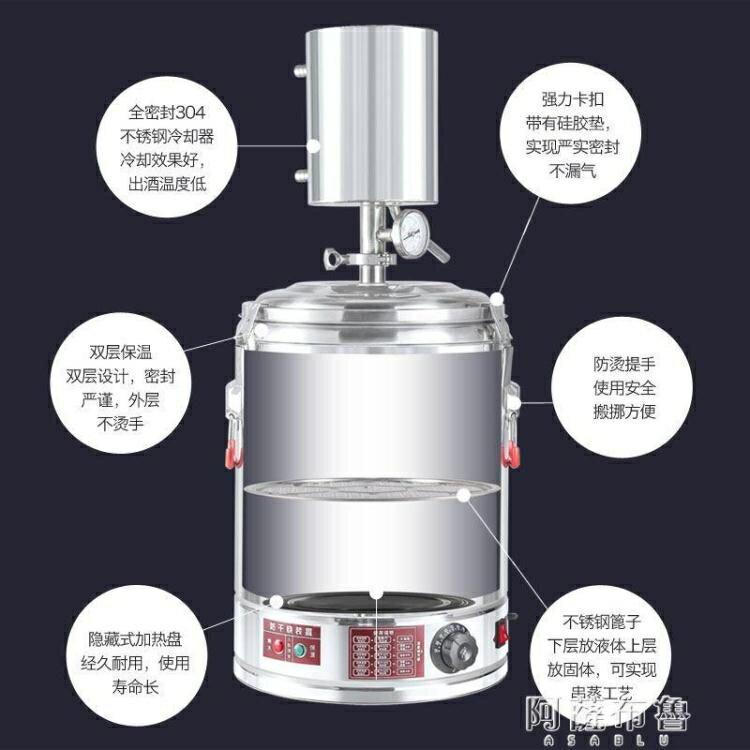 台灣現貨 釀酒機 小型智慧全自動精油純露提取器釀酒設備機家用電加熱全自動蒸酒器 新年鉅惠