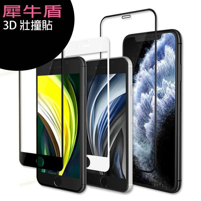 犀牛盾 3D壯撞貼/手機螢幕保護貼~適用於蘋果 iPhone 7/8/11/SE二代/X/XR/XS系列