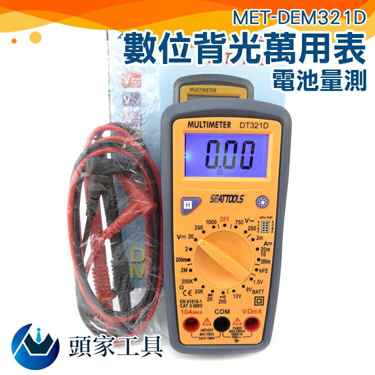 『頭家工具』經濟型萬用電表 雙保險絲 數據保持 電池測量 小電表 MET-DEM321D