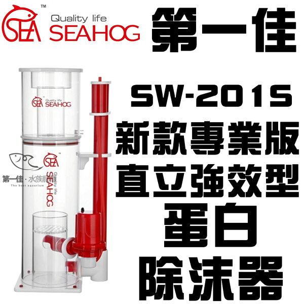 [第一佳水族寵物]SEAHOG新款專業版直立強效型蛋白除抹器除沫器全面二年保固SW-201S