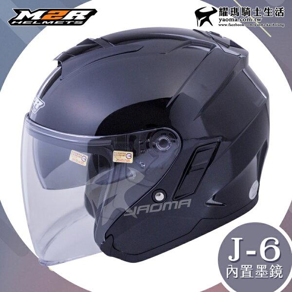 M2R安全帽J-6黑素色內鏡雙鏡片內襯可拆半罩帽34罩帽通勤騎車J6耀瑪騎士機車部品