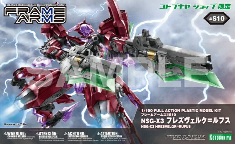 ◆時光殺手玩具館◆ 現貨 組裝模型 模型 FRAME ARMS 骨裝機兵 NSG-X3 鮮紅魔鳥 線上商店限定版