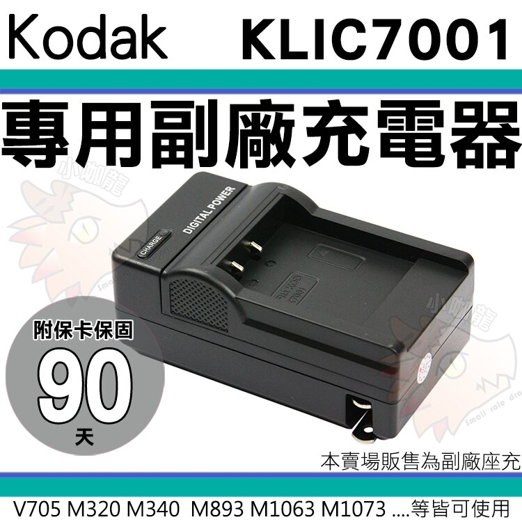 【小咖龍】 柯達 KODAK 副廠充電器 KLIC-7001 KLIC7001 座充 坐充 V610 V705 M320 M340 M735 M763 M853 M863 M893 M1063 保固9..