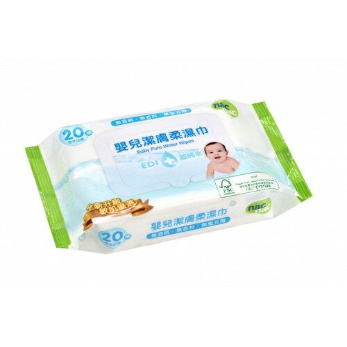 【奇買親子購物網】NacNac EDI超純水嬰兒潔膚柔濕巾/20抽(1入)