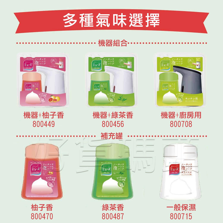 日本MUSE感應式泡沫自動給皂機抗菌自動洗手機洗手乳洗手慕斯補充瓶補充包各種香味玻尿酸添加 1