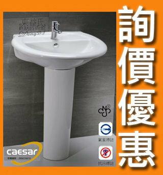 【東益氏】CAESAR凱撒面盆LP2360S / B305C《洗臉盆+長瓷腳》另售暖風乾燥機 單體馬桶 通風扇