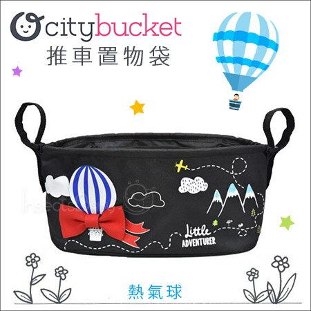 ✿蟲寶寶✿【美國Choopie】大容量置物可置水杯收納好幫手citybucket推車置物袋-熱氣球