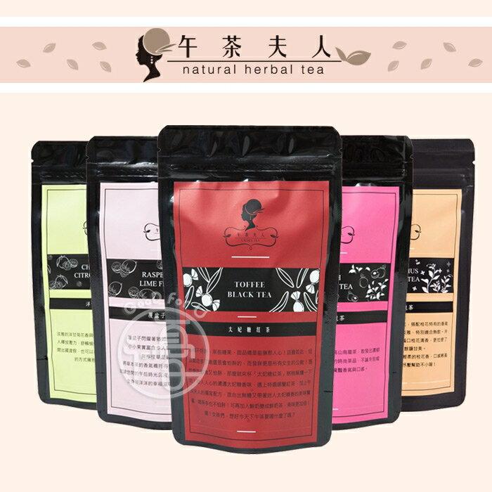 午茶夫人 太妃糖紅茶/焦糖蘋果紅茶/烏龍茶/藍莓果子茶/洋甘菊香柚綠茶(袋裝任選)【i -優】