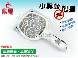 快樂屋♪ 勳風 小黑蚊、登革熱剋星 HF-933A LED 照明電蚊拍.三層網安全捕蚊拍